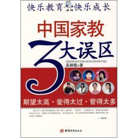 中国家教3大误区