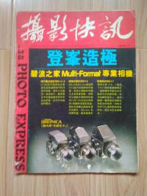 摄影快讯 总第38期  1985年  大16开  见书影及描述