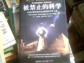 被禁止的科学——从远古高科技到自由能源的神奇之旅(16开)