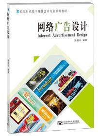网络广告设计