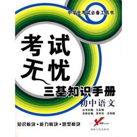 导航丛书系列·考试无忧三基知识手册:初中语文(知识板块、能力板块、题型板块)