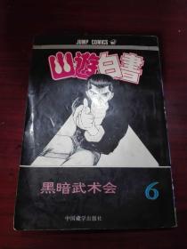 幽游白书 (6):黑暗武术会