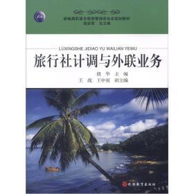 【二手包邮】旅行社计调与外联业务 胡华 旅游教育出版社
