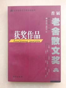 《首届老舍散文奖获奖作品》(北京老舍文艺基金会丛书),私藏未阅