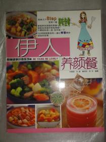 伊人养颜餐(菜、汤煲,还有多道甜品和饮料的制作方法)