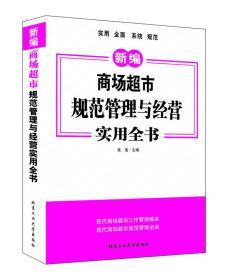 新编商场超市规范管理与经营实用全书