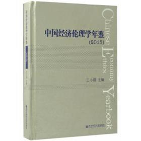 中国经济伦理学年鉴.2015.2015