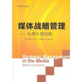 媒体战略管理-----从理论到实践