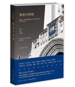 耶鲁中国缘:跨越三个世纪的耶鲁大学与中国关系史(1850~2013)