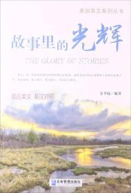 【正版】故事里的光辉 余平姣编著