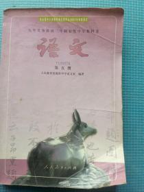 九年义务教育三年制初级中学教科书. 语文.第五册