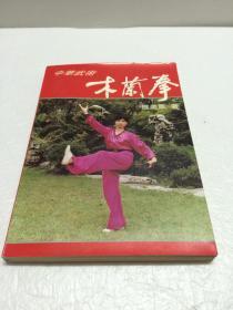 中华武术木兰拳