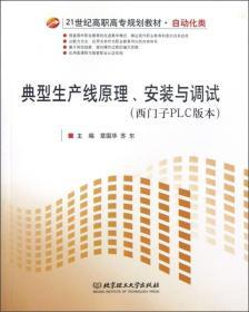 典型生产线原理安装与调试(西门子PLC版本)