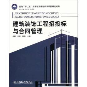 建筑装饰工程招投标与合同管理 孙磊 北京理工大学出版社 9787564035891
