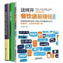 【正版新书】这样开餐饮店最赚钱 +互联网+餐饮+连锁企业门店营运与管理(3本)
