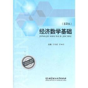 经济数学基础(第2版)