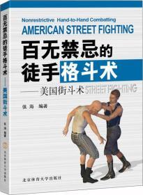 美国街斗术 : 百无禁忌的徒手格斗术