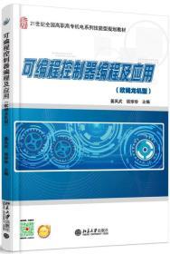可编程控制器编程及应用(欧姆龙机型)