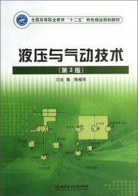液压与气动技术 陈桂芳 北京理工大学出版社 9787564063306