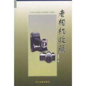 老相机收藏