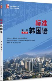 正版 标准韩国语 第一册 第7版 安炳浩 北京大学9787301280850 正版!秒回复,当天可发!