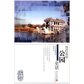 当代北京公园史话