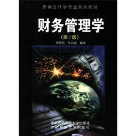 新编会计学专业系列教材:财务管理学(第2版)
