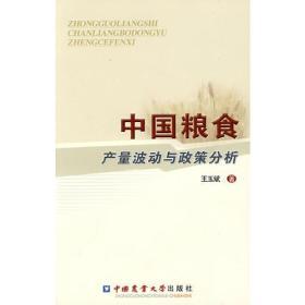 中国粮食产量波动与政策分析