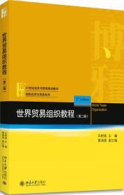 世界贸易组织教程第二2版白树强北京大学出版社9787301282335