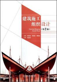 建筑施工组织设计(第2版)
