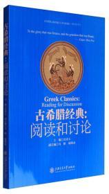 古希腊经典:阅读和讨论