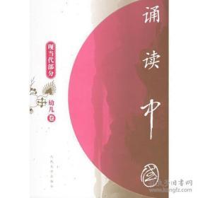 诵读中国(幼儿卷):现当代部分