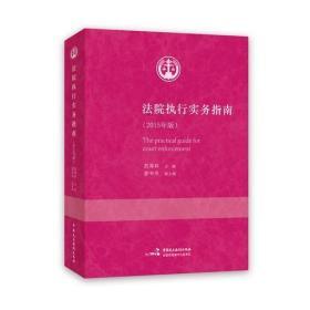 法院执行实务指南(2015年版)