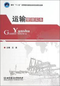 运输管理实务 汪泉 北京理工大学出版社 9787564079482