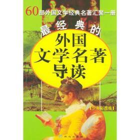最经典的外国文学明著导读(少年彩图版)
