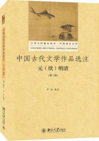 中国古代文学作品选注 元明清 严冰 北京大学出版社 9787301286234