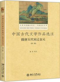 中国古代文学作品选注?隋唐五代宋辽金元(第3版)