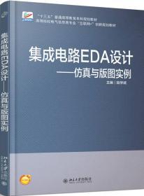 集成电路EDA设计—仿真与版图实例