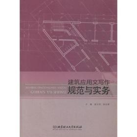【二手包邮】建筑应用文写作规范与实务 唐元明 徐友辉 北京理工