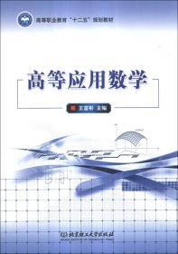 高等应用数学 王富彬 北京理工大学出版社 9787564081959