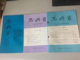 思与言(第七卷第三期、第十八卷第三期、第二十七卷第三期)三本 包挂刷