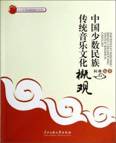 中国少数民族传统音乐文化概观