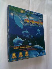 海底世界(发烧碟。大盒,内装5小盒,VCD光盘5张全)