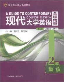 现代大学英语全程辅导精读2 郑鲜日 第二版 9787563230686 大连海事大学出版社