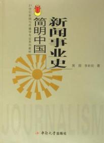 簡明中國新聞事業史