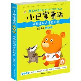 9787542244390-bo-呱唧獾和哼哼熊钓鱼(注音版)/小巴掌童话