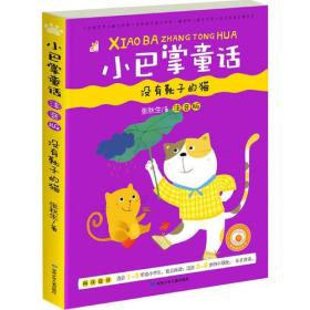小巴掌童话 没有靴子的猫 彩图注音版 教育部幼儿基础阅读推荐书目 给童年更多爱 快乐和智慧 小故事大道理正能量儿童读物 亲子读物