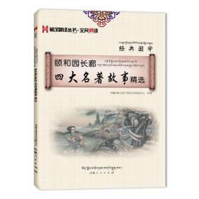 藏汉翻译丛书·全民阅读 经典国学 颐和园长廊四大名著故事精选
