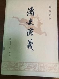 清史演义·下册