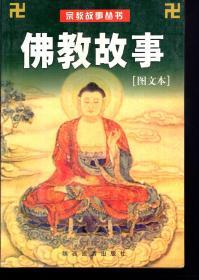 宗教故事丛书.佛教故事(图文本)2001年1版1印.含原书签